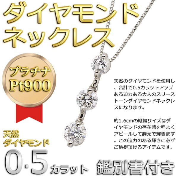 スリーストーン鑑別カード付き0.5ctダイヤモンドネックレス