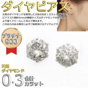 近日発送の0.3ctダイヤモンドピアス