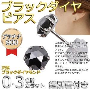 天然ブラックダイヤの0.3ctダイヤモンドピアス
