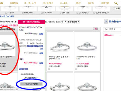 婚約指輪のネット購入ガイド4