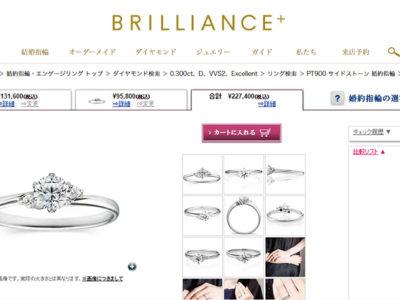 婚約指輪のネット購入ガイド5