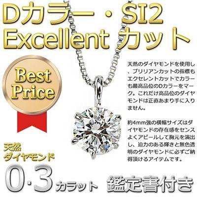 高品質で近日発送の0.3ct一粒ダイヤモンドネックレス