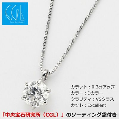 0.3ct婚約ネックレス②